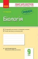 Контроль навч. досягнень. Біологія 9 кл. (Укр) НОВА ПРОГРАМА
