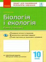 Контроль навч. досягнень. Біологія і екологія 10 кл. Рівень стандарту (Укр) НОВА ПРОГРАМА НОВИНКА!!!!