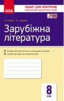 Контроль навч. досягнень. Зар. література 8 кл. (Укр) НОВА ПРОГРАМА