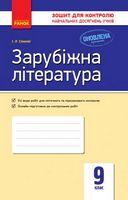 Контроль навч. досягнень. Зар. література 9 кл. (Укр) НОВА ПРОГРАМА
