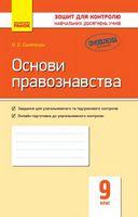 Контроль навч. досягнень. Основи правознавства 9 кл. (Укр) НОВА ПРОГРАМА