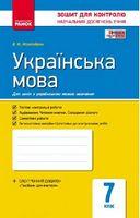 Контроль навч. досягнень. Укр. мова  7 кл. д/УКР. шк. (Укр) НОВА ПРОГРАМА