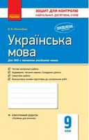 Контроль навч. досягнень. Укр. мова  9 кл. д/РОС. шк. (Укр) НОВА ПРОГРАМА