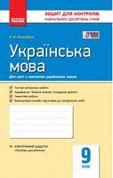 Контроль навч. досягнень. Укр. мова  9 кл. д/УКР. шк. (Укр) НОВА ПРОГРАМА