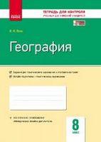 Контроль учеб. достижений. География 8 кл. (РУС) НОВАЯ ПРОГРАММА