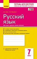Контроль учеб. достижений. Русский язык  7 кл. д/РУС. шк. (Укр) НОВАЯ ПРОГРАММА