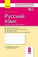 Контроль учеб. достижений. Русский язык  8 кл. д/РУС. шк. (РУС) НОВАЯ ПРОГРАММА