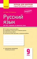 Контроль учеб. достижений. Русский язык  9 кл. д/УКР. шк. (РУС) НОВАЯ ПРОГРАММА