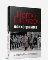 Homo Гитлер. Психограмма