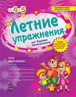 ЛЕТНИЕ УПРАЖНЕНИЯ с 4 в 5 /для пятиклас.  /фиолетовая + постер