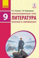 ЛИТЕРАТУРА Интегрированный курс. Учебник 9 кл (РУС) Полулях Н.С., Надозирная Т.В.