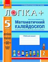 ЛОГІКА+  Матем. калейдоскоп 5 кл. частина 2 (факульт. курс) Робочий зошит (Укр)