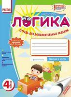 ЛОГИКА Тетрадь 4 кл. для дополнительных заданий  (РУС)