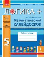 ЛОГИКА+  Матем. калейдоскоп 5 кл. часть 1 (факульт. курс) Рабочая тетрадь (РУС)