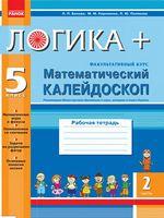 ЛОГИКА+  Матем. калейдоскоп 5 кл. часть 2 (факульт. курс) Рабочая тетрадь (РУС)