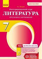 Литература П-К  7 кл. (РУС) Разработки уроков +СК (МИНИ-конспект)