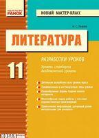 Литература П-К 11 кл. (РУС) НОВЫЙ МК Уровень станд.+ академ. + ВКЛАДКА КП
