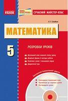 МАТЕМ:  5 кл. Розробки уроків. (Укр) Сучасний майстер-клас + ДИСК/ НОВА ПРОГРАМА