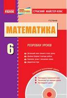 МАТЕМ:  6 кл. Розробки уроків. (Укр) Сучасний майстер-клас + ДИСК/ НОВА ПРОГРАМА