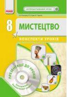МИСТЕЦТВО 8 кл. Конспекти уроків (Укр) Інтерактивний урок + CD