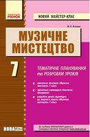 МУЗИКА  7 кл. П-К (Укр) НОВИЙ майстер-клас НОВА 11-р.шк.