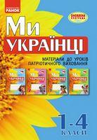 Ми - українці. Матеріали до уроків патріотичного виховання 1-4 кл. (Укр) ОНОВЛЕНА ПРОГРАМА