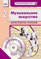Муз.искусство 2 кл. Интерактивный урок с CD диском (РУС) НОВАЯ ПРОГРАММА