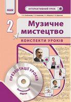 Муз.мистецтво. 2 кл. Інтерактивний урок з CD диском. Конспекти уроків (Укр) НОВА ПРОГРАМА