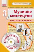 Муз.мистецтво. 3 кл. Інтерактивний урок з CD диском. Конспекти уроків (Укр) НОВА ПРОГРАМА