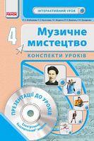 Муз.мистецтво. 4 кл. Інтерактивний урок з CD диском. Конспекти уроків (Укр) НОВА ПРОГРАМА