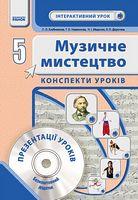 Муз.мистецтво. 5 кл. Інтерактивний урок з CD диском. Конспекти уроків (Укр) НОВА ПРОГРАМА
