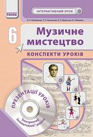 Муз.мистецтво. 6 кл. Інтерактивний урок з CD диском. Конспекти уроків (Укр) НОВА ПРОГРАМА