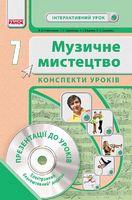 Муз.мистецтво. 7 кл. Інтерактивний урок з CD диском. Конспекти уроків (Укр) НОВА ПРОГРАМА