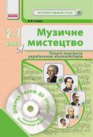 Муз.мистецтво. Хрестоматія 2 кл. 1 семестр (Укр) НОВА ПРОГРАМА