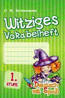 Нім. мова. Deutsch mit Spass. Словник Witziges vokabelheft. 1. Stuf (Укр)/Відьмочка