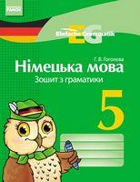 Нім. мова. ЗОШИТ з граматики  5(5) Укр. НОВА ПРОГРАМА