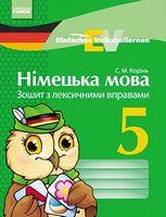 Нім. мова. ЗОШИТ з лексичними вправами 5 кл. Einfaches Vokabellernen (Укр)