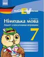Нім. мова. ЗОШИТ з лексичними вправами 7 кл. Einfaches Vokabellernen (Укр)