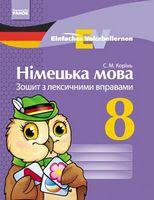 Нім. мова. ЗОШИТ з лексичними вправами 8 кл. Einfaches Vokabellernen (Укр)