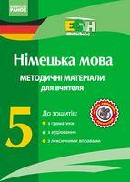 Нім. мова. Метод.матеріали для вчителя. CD 5 кл. Einfache(s)...