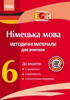 Нім. мова. Метод.матеріали для вчителя. CD 6 кл. Einfache(s)...