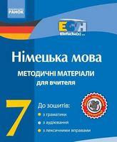 Нім. мова. Метод.матеріали для вчителя. CD 7 кл. Einfache(s)...