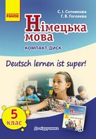 Нім. мова. СD до підруч. з німец. мови 5(5) Укр. Deutsch lernen ist super!