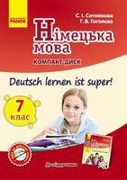 Нім. мова. СD до підруч. з німец. мови 7(7) Укр. Deutsch lernen ist super!