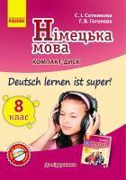 Нім. мова. СD до підруч. з німец. мови 8(8) Укр. Deutsch lernen ist super!