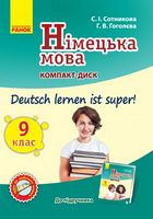 Нім. мова. СD до підруч. з німец. мови 9(9) Укр. Deutsch lernen ist super!