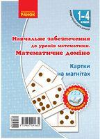 НУШ Картки на магнітах. Математика 1-4 кл. Математичне доміно до будь-якого підручника (Укр) НОВИНКА!!!!
