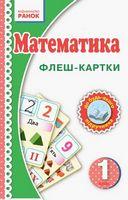НУШ Математика 1 кл. Флеш-картки до будь-якого підручника (Укр)