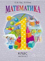 НУШ Математика Підручник 1 кл. Частина 2 (Укр) /Гісь О.М., Філяк І.В.