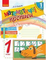 НУШ Математичні прописи 1 кл. (Укр) НОВИНКА!!!!